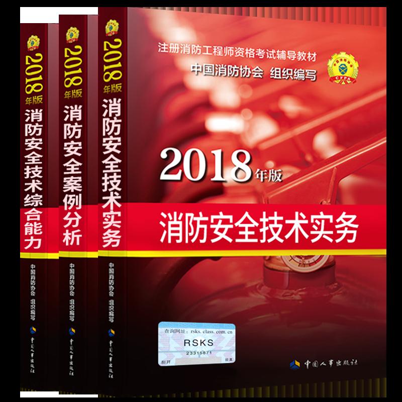 2018年注册消防工程师考试教材全套3本