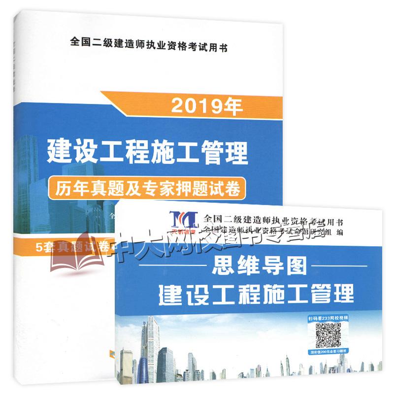 2019年天明二级建造师历年真题及专家押题试卷 建设工程施工管理