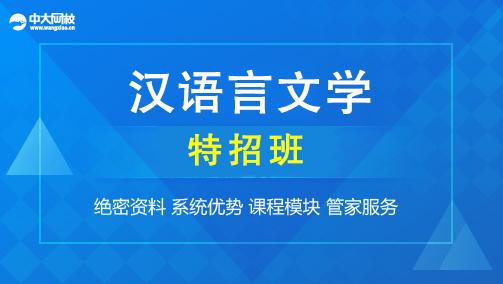 自考汉语言文学专科(特招班)