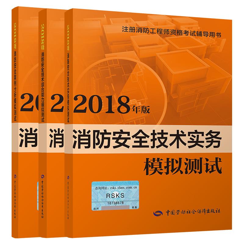 2018年注册消防工程师考试模拟测试 全套共3本