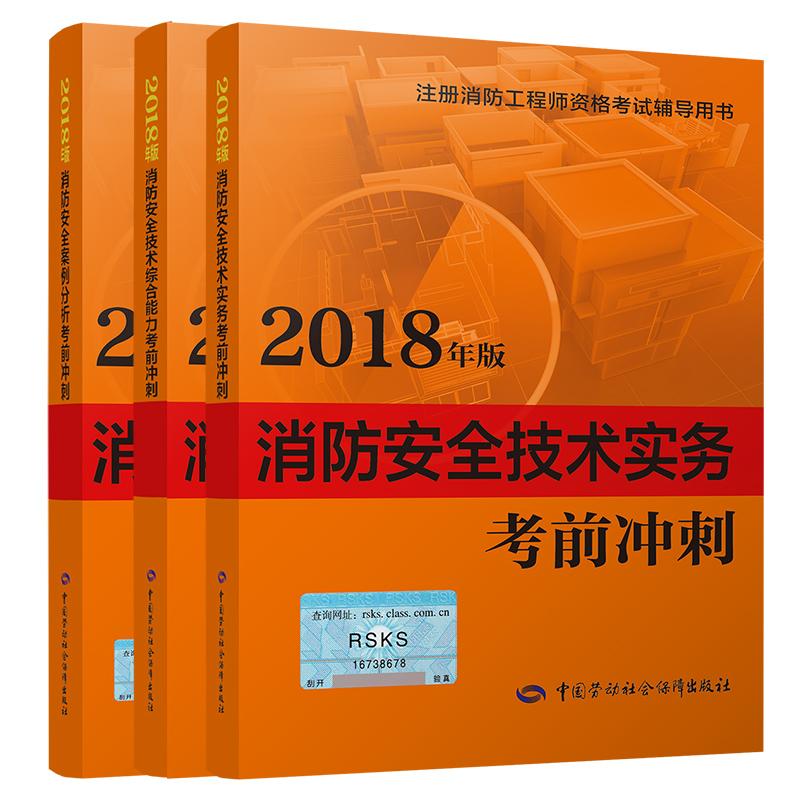 2018年注册消防工程师考试考前冲刺 全套共3本