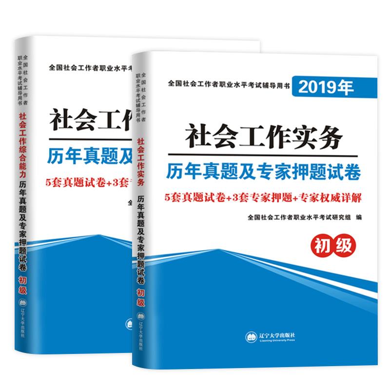 天明2019年初级社会工作者历年真题及专家押题试卷 全套2本 综合能力+工作实务