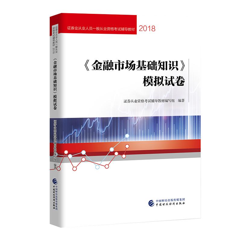 备考2019年证券业从业人员一般资格考试辅导教材 金融市场基础知识模拟试卷