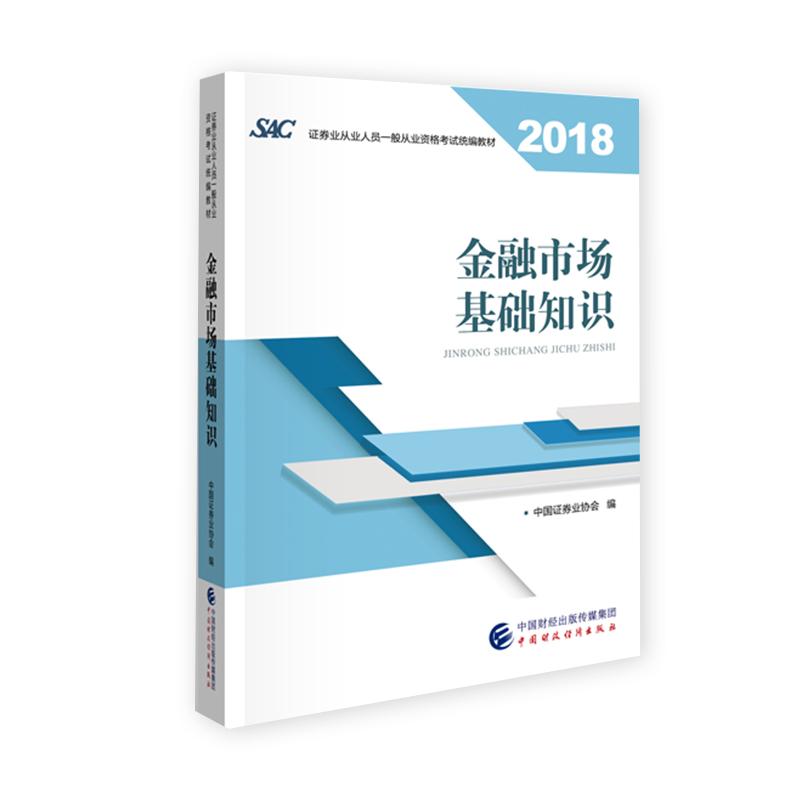 2018年证券业从业人员一般考试统编教材 金融市场基础知识