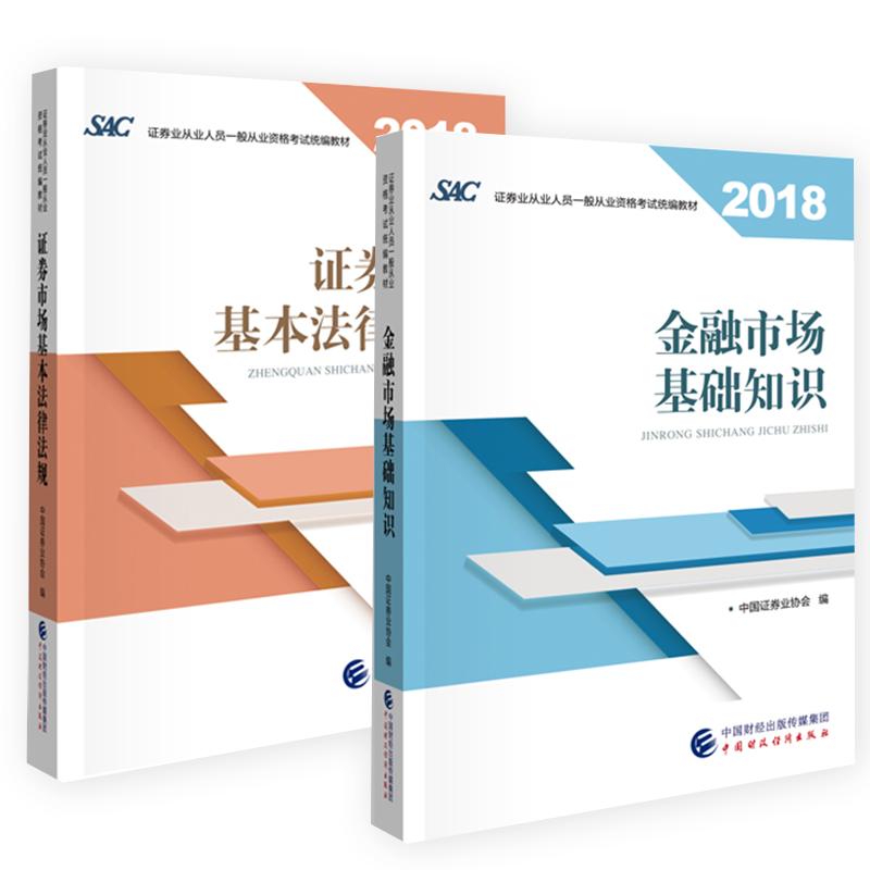 2019年证券业从业人员一般从业资格统编教材 全2本