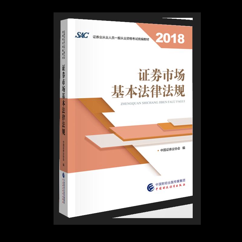 2018年证券业从业人员一般考试统编教材 证券市场基本法律法规