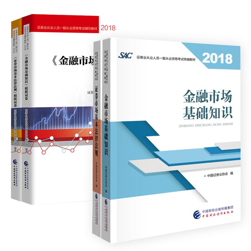 2019年证券业从业人员一般从业资格统编教材+模拟试卷 全4本