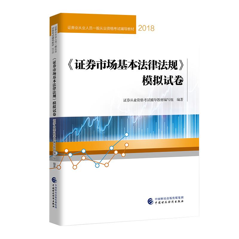 2018年证券业从业人员一般资格考试辅导教材 证券市场基本法律法规模拟试卷