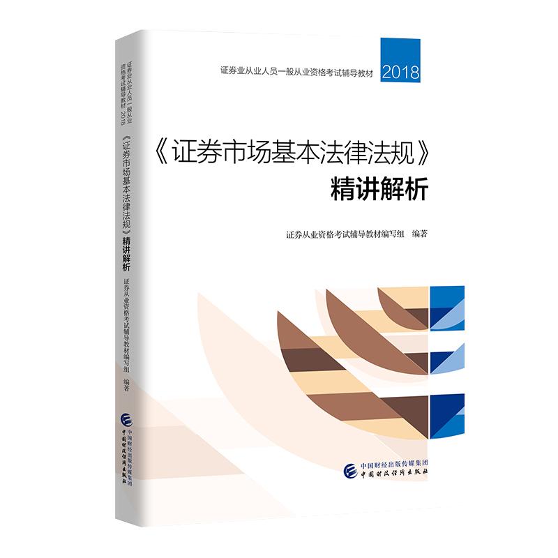 2019年证券业从业人员一般资格考试辅导教材 证券市场基本法律法规精讲解析
