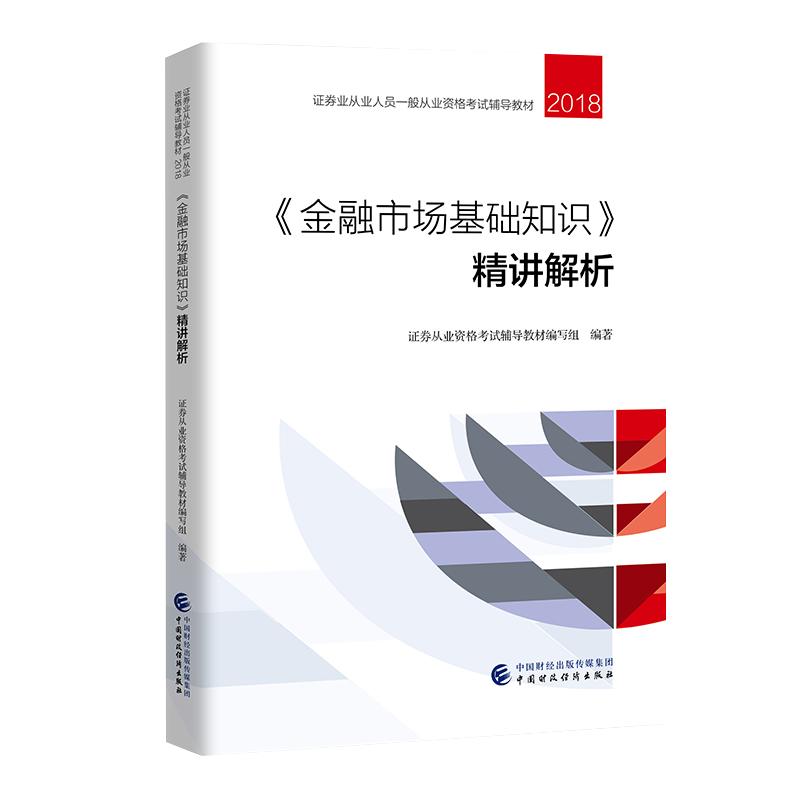 2019年证券业从业人员一般资格考试辅导教材 金融市场基础知识精讲解析
