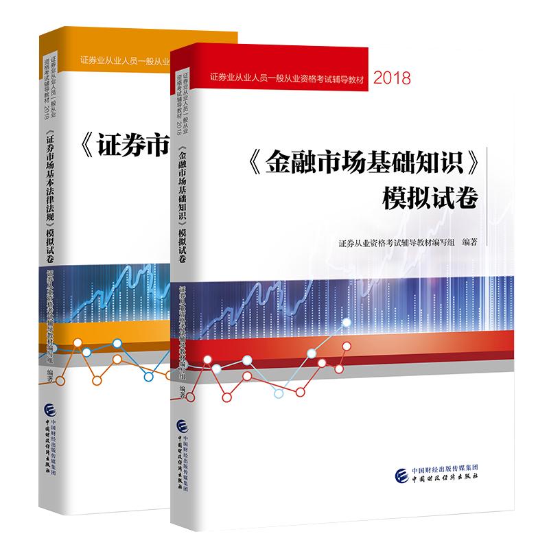 2018年证券业从业人员一般资格考试辅导模拟试卷  证券市场基本法律法规+金融市场知识  全套2本
