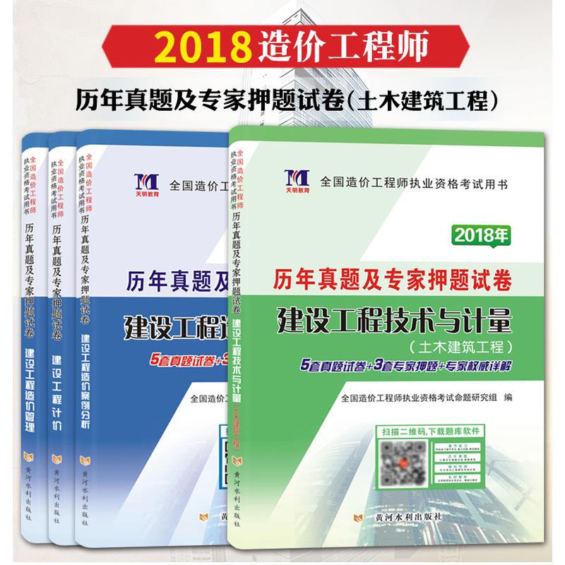 天明2018年造价工程师历年真题及专家押题试卷 土木建筑工程 全套共4本