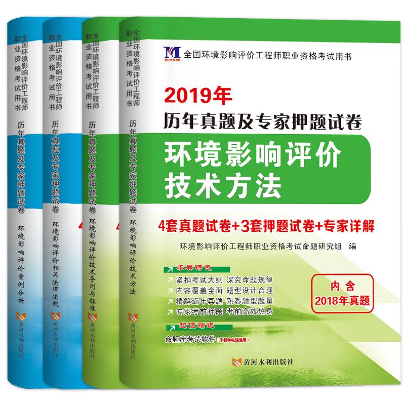天明2019年环境影响评价工程师考试历年真题及专家押题试卷 全套共4本