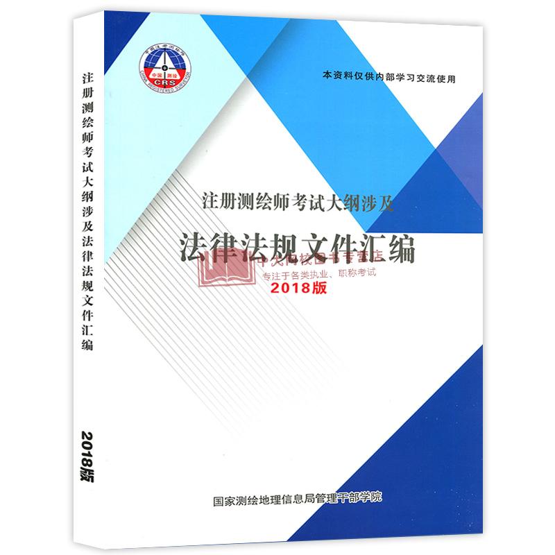 【不单卖】注册测绘师资格考试法律法规文件汇编