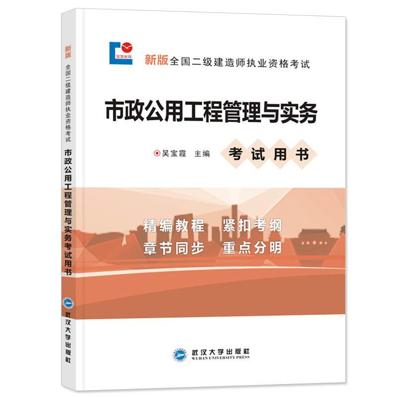 宸雯教育2019年新版二级建造师考试用书 市政公用工程管理与实务 二建教材