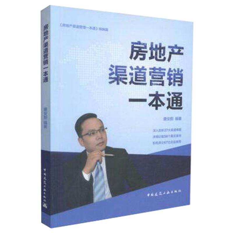 房地产渠道营销一本通 唐安蔚 中国建筑工业出版社