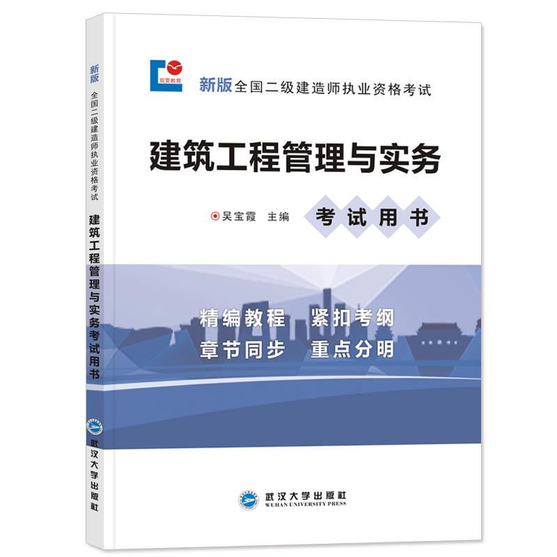 宸雯教育2019年新版二级建造师考试用书 建筑工程管理与实务 二建教材