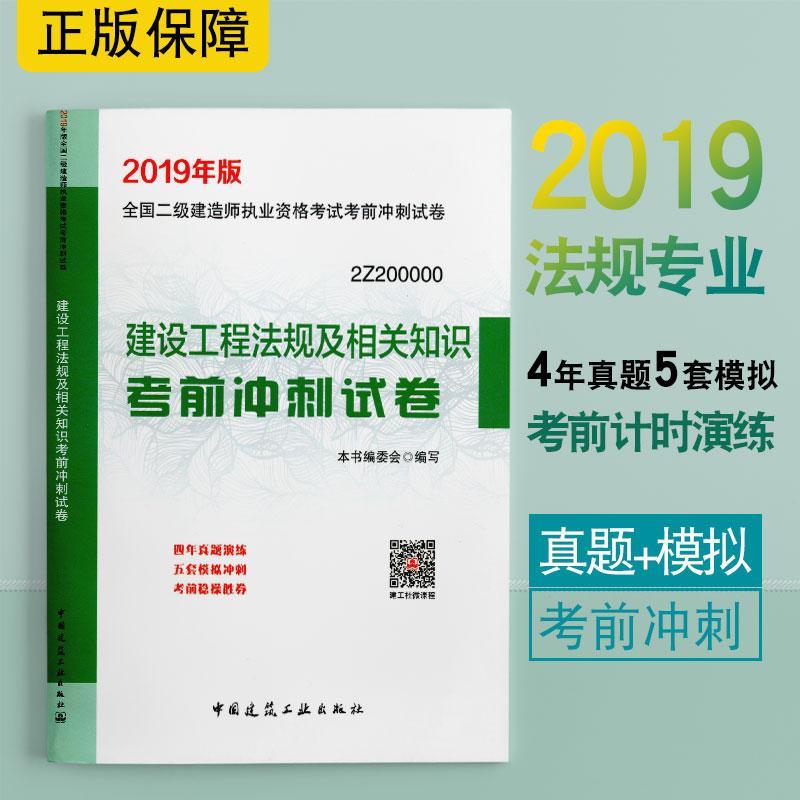 2019年版全国二级建造师执业资格考试考前冲刺试卷 建设工程法规及相关知识
