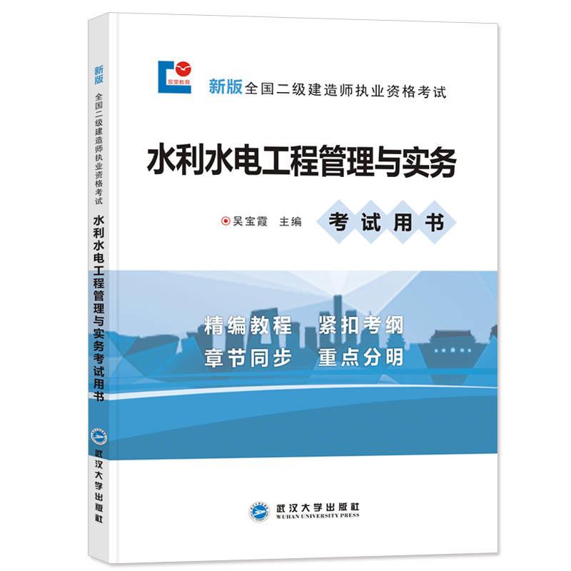 宸雯教育2019年新版二级建造师考试用书 水利水电工程管理与实务 二建教材
