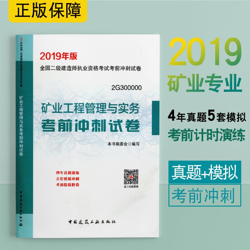2019年版全国二级建造师执业资格考试考前冲刺试卷 矿业工程管理与实务