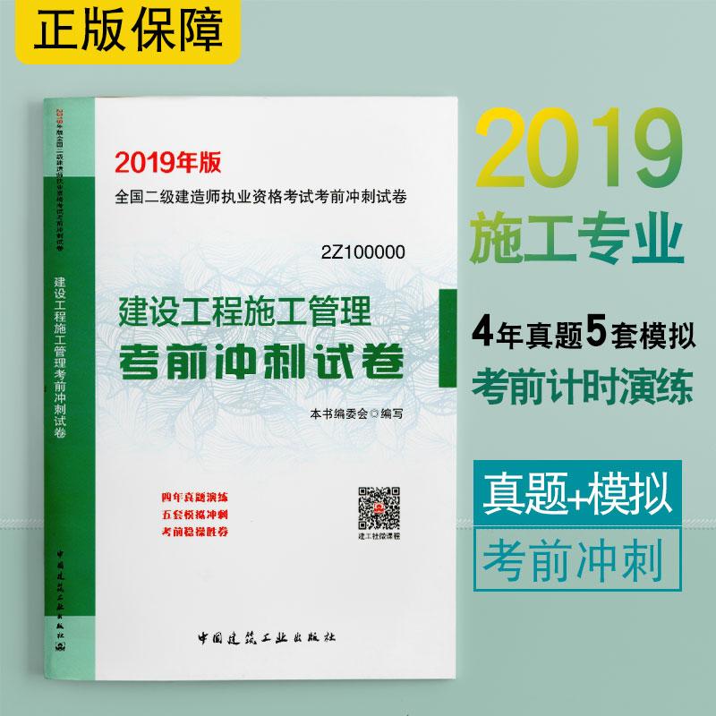 2019年版全国二级建造师执业资格考试考前冲刺试卷 建设工程施工管理