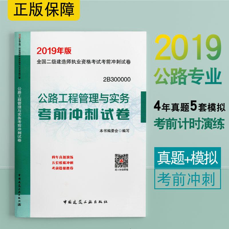 2019年版全国二级建造师执业资格考试考前冲刺试卷 公路工程管理与实务