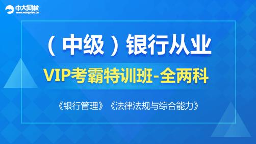 银行职业资格课程介绍