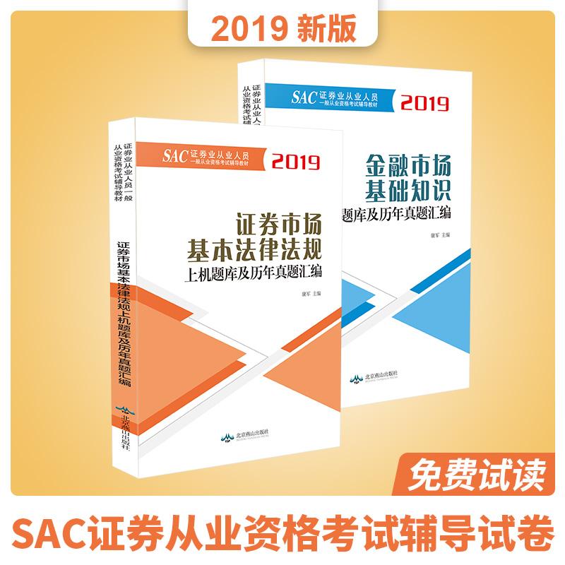 未来教育2019年SAC 证券从业人员一般从业资格考试辅导教材上机题库及历年真题汇编共2本 证券市场基本法律法规 基础知识