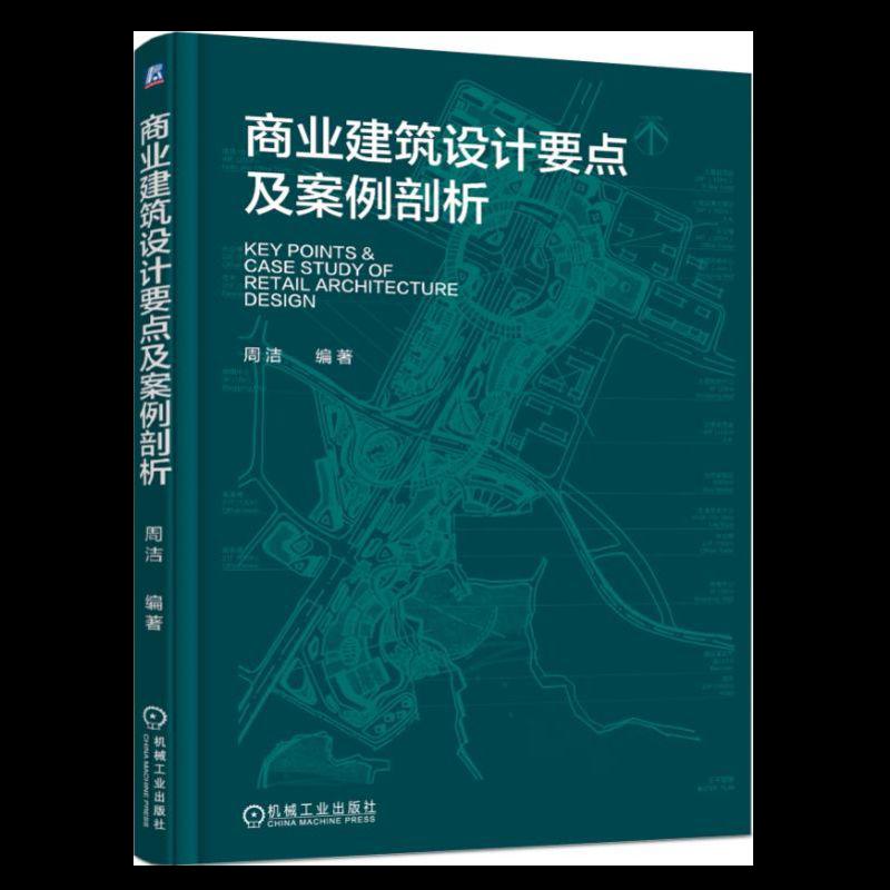 商业建筑设计要点及案例剖析 周洁主编 9787111607489 机械工业出版社