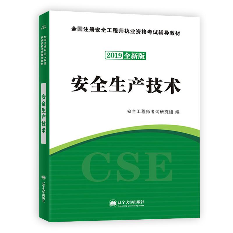 天明2019全国注册安全工程师考试辅导教材 安全生产技术