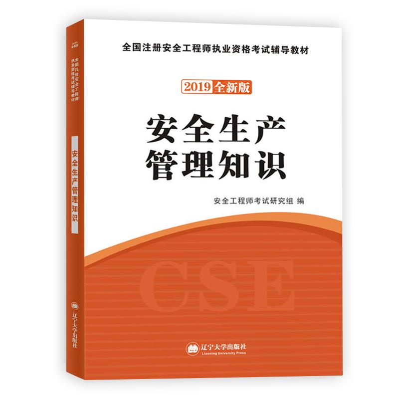 天明2019全国注册安全工程师考试辅导教材 安全生产管理知识