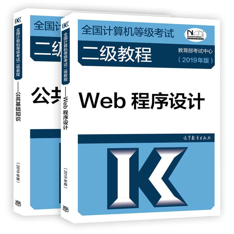 高教版2019年全国计算机等级考试二级教程 Web程序设计+公共基础 全2本