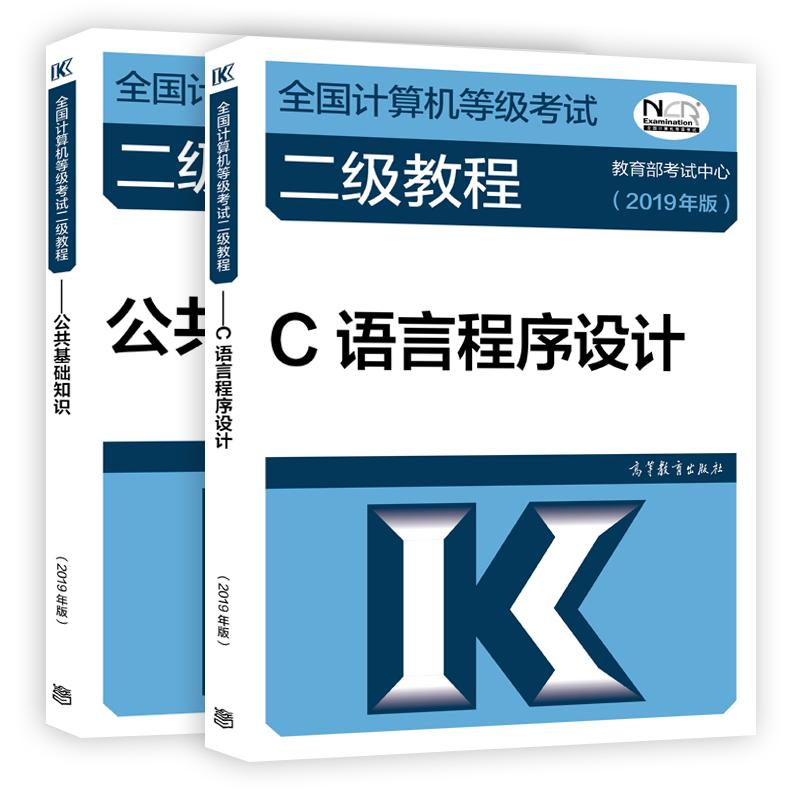 高教版2019年全国计算机等级考试二级教程 C语言程序设计+公共基础知识 全2本
