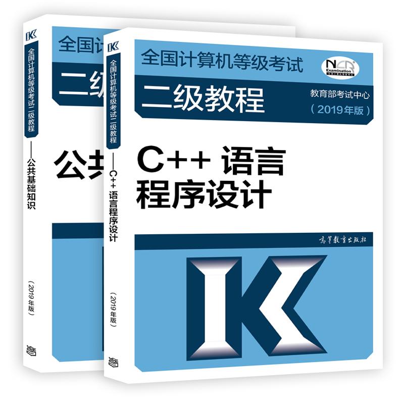 高教版2019年全国计算机等级考试二级教程 C++语言程序设计+公共基础 全2本