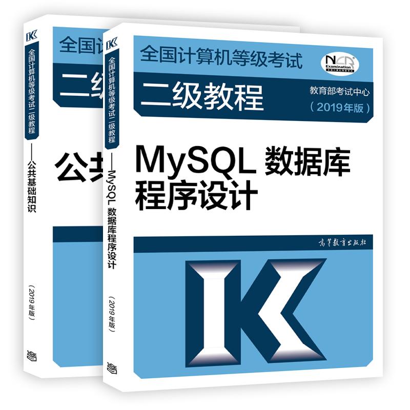高教版2019年全国计算机等级考试二级教程 MySQL数据库程序设计+公共基础 全2本