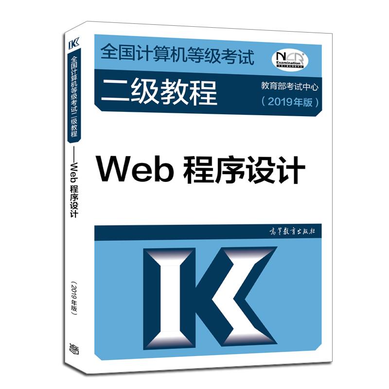 高教版2019年全国计算机等级考试二级教程 Web程序设计