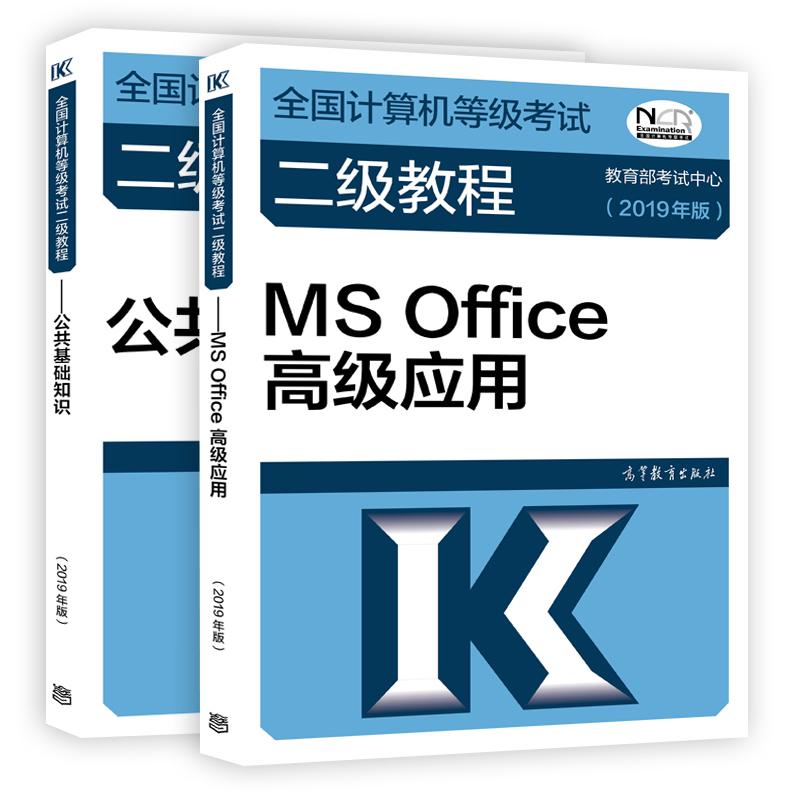 高教版2019年全国计算机等级考试二级教程二级MS Office高级应用+公共基础知识 全2本