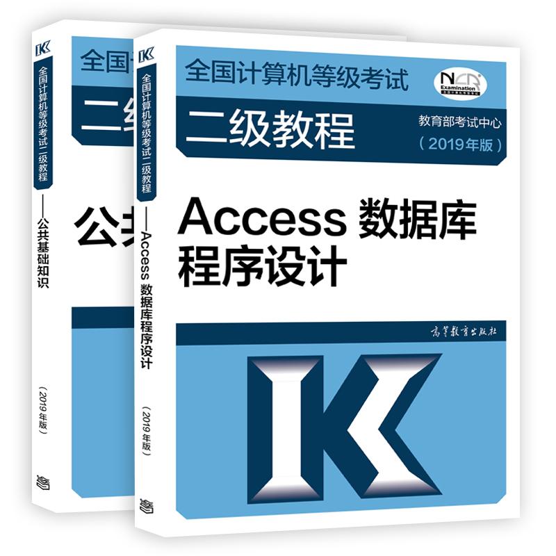 高教版2019年全国计算机等级考试二级教程 Access数据库程序设计+公共基础 全2本