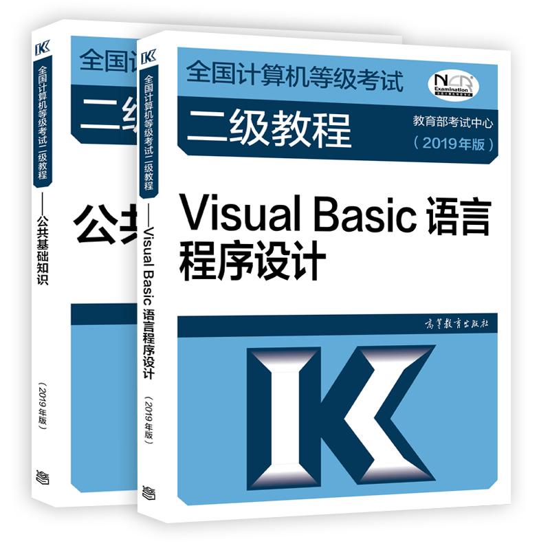 高教版2019年全国计算机等级考试二级教程Visual Basic语言程序设计+公共基础知识 全2本