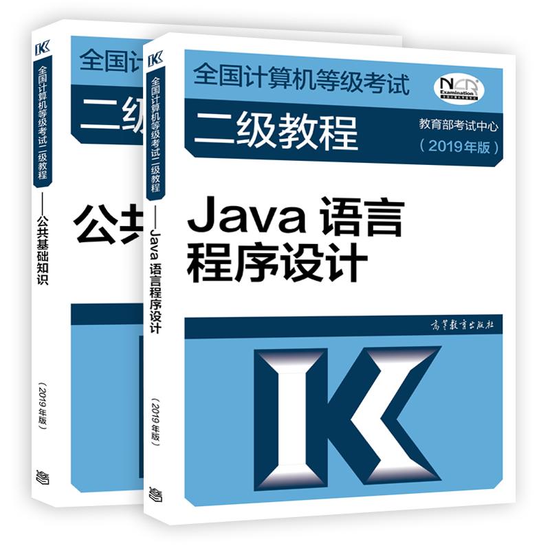 高教版2019年全国计算机等级考试二级教程 Java语言程序设计+公共基础知识  全套2本