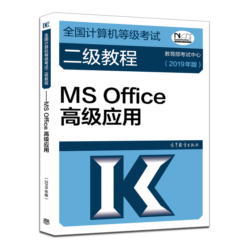 高教版2019年全国计算机等级考试二级教程 MS Office高级应用