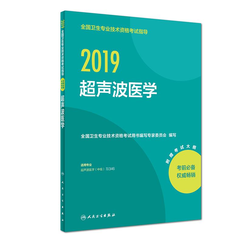 2019年全国卫生专业技术资格考试指导 超声波医学 人民卫生出版社