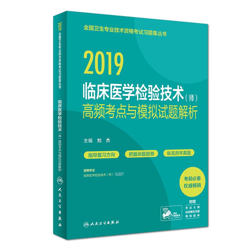 2019年全国卫生专业技术资格考试习题集丛书 临床(师)高频考点与模拟试卷解析 人民卫生出版社