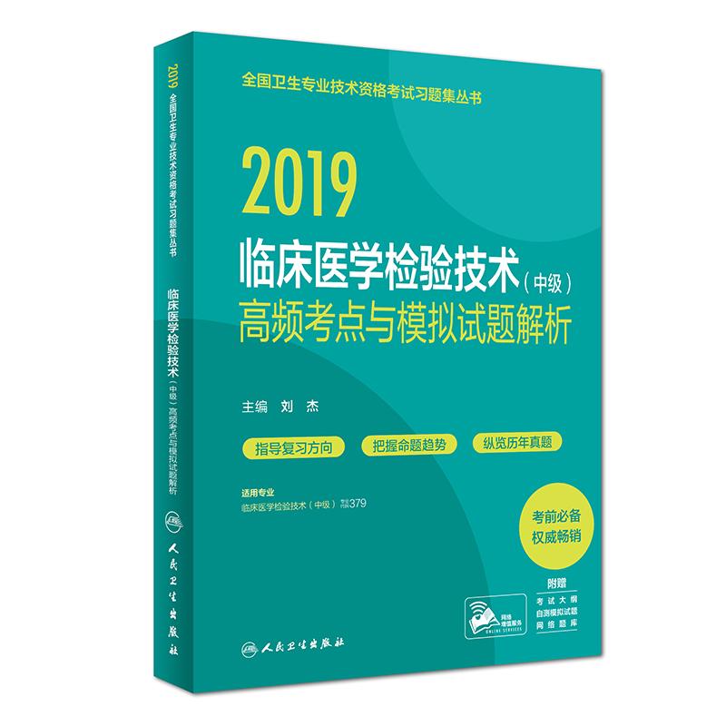 2019年全国卫生专业技术资格考试习题集丛书 临床(中级)高频考点与模拟试题解析 人民卫生出版社