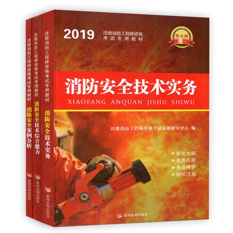 天明2019年一级注册消防工程师专用教材 全套共3本 技术实务+综合能力+案例分析