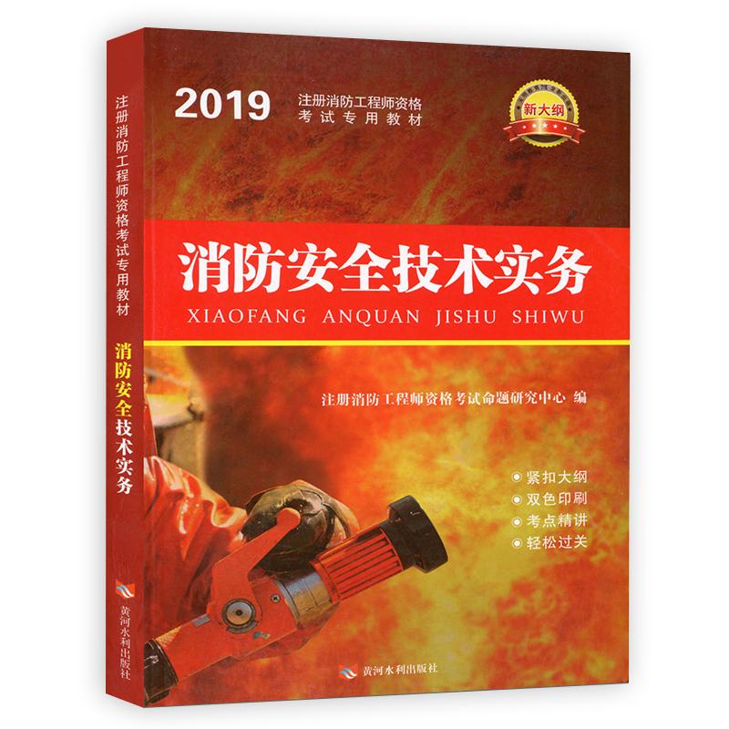 2019天明注册消防工程师专用教材 消防安全技术实务
