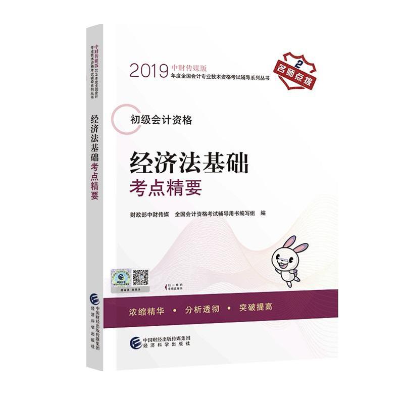 2019年初级会计职称考试考点精要 经济法基础
