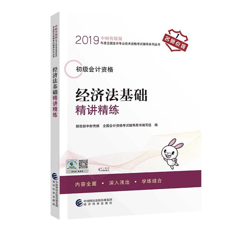 2019年初级会计职称考试精讲精练 经济法基础