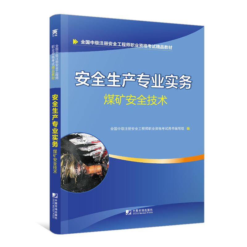 天一2019年新大纲版中级注册安全工程师考试精品教材 安全生产专业实务 煤矿安全技术