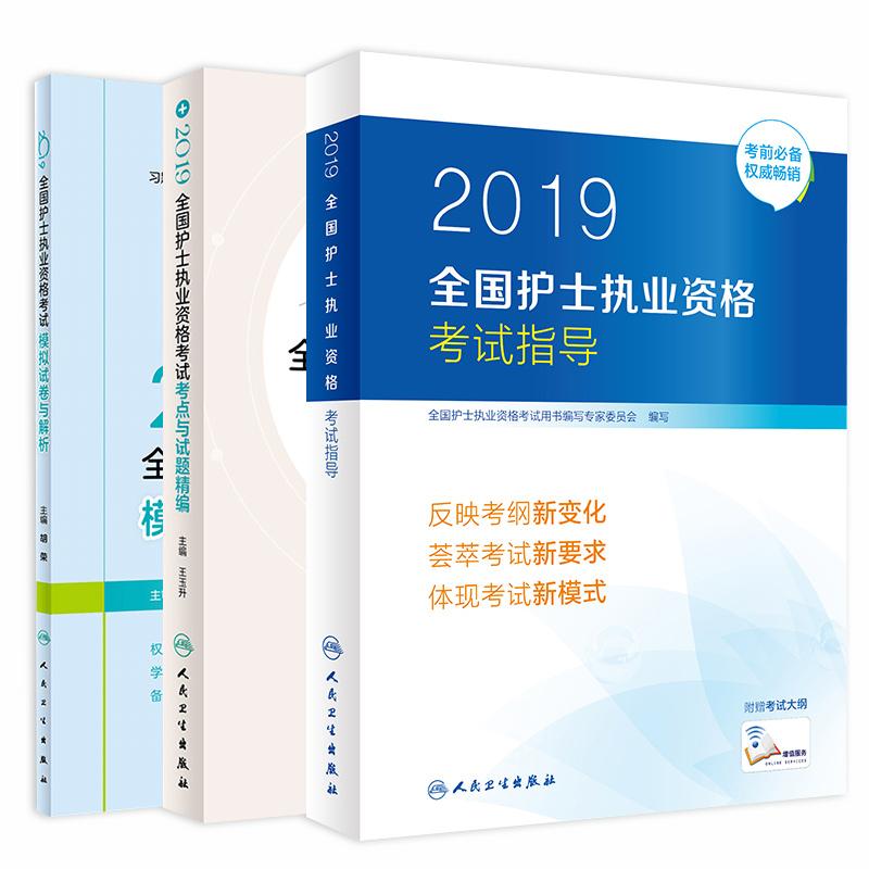 2019年全国护士执业资格考试指导+模拟试卷及解析+考点与试题精编 全套共3本